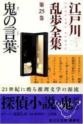 江戸川 乱歩: 江戸川乱歩全集 第25巻 鬼の言葉