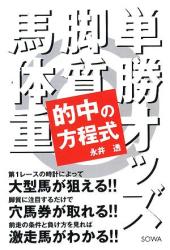 永井 透: 単勝オッズ・脚質・馬体重的中の方程式