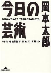 岡本 太郎: 今日の芸術