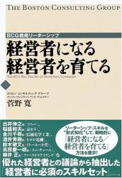 菅野 寛: 経営者になる 経営者を育てる