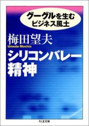 梅田 望夫: シリコンバレー精神 -グーグルを生むビジネス風土