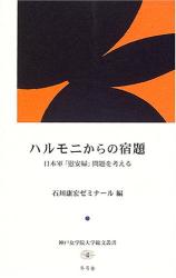 石川康宏ゼミナール: 09・ハルモニからの宿題―日本軍「慰安婦」問題を考える