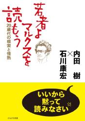 内田樹・石川康宏: 25・若者よ、マルクスを読もう