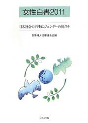 日本婦人団体連合会: 28・女性白書〈2011〉日本社会の再生にジェンダーの視点を