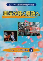 憲法が輝く兵庫県政をつくる会: 36・2013年兵庫県知事選挙の記録(ウィーラブ兵庫7)