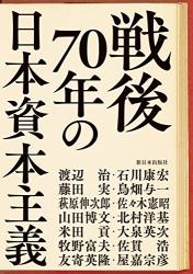 渡辺治・石川康宏他12名: 48・戦後70年の日本資本主義