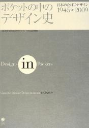 株式会社JTデザインセンター、たばこと塩の博物館: ポケットの中のデザイン史 日本のたばこデザイン1945-2009