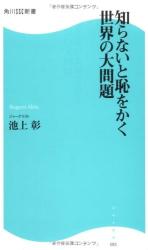 池上 彰: 知らないと恥をかく世界の大問題 (角川SSC新書)