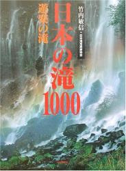 竹内 敏信: 日本の滝1000 遊楽の滝
