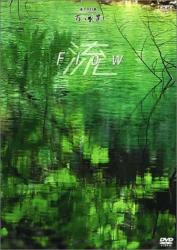 : 流 Flow~美しき日本 百の風景より~