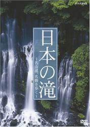 : 日本の滝~名山渓、名勝を歩く~