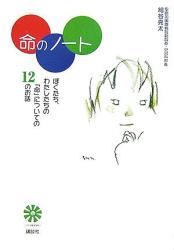細谷 亮太: 命のノート―ぼくたち、わたしたちの「命」についての12のお話 (こどもライブラリー)