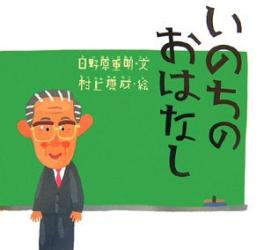 日野原 重明: いのちのおはなし (講談社の創作絵本)