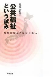 稲垣 久和: 公共福祉という試み―福祉国家から福祉社会へ