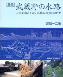 渡部 一二: 図解 武蔵野の水路―玉川上水とその分水路の造形を明かす