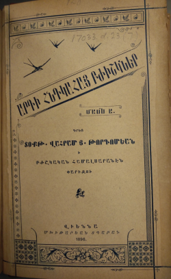 The title page and portrait of Doctor Sarkis Tateosian Avedumiants in Ardi Hndkahay Bzhiskner: Masn A. Vienna: Mkhit'arean Tparan, 1896 (BL 17033.d.23(7))