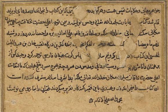 The conclusion to Naqīb Khān's translation of the Mahābhārata (Or.12076, f.138v)