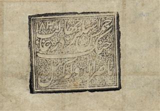Seal of James Skinner (1778–1841): Nāṣir al-Dawlah Karnīl Jams Iskinar Bahādur Ghālib Jang, 1830 (BL Add.27254, f.3v)
