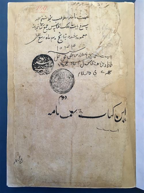 IO Islamic 149_flyleafr