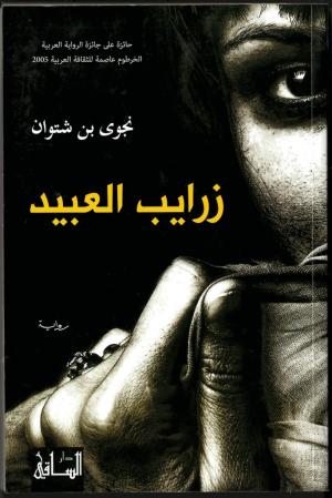 Najwa Benshatwan, Zarāyib al-ʿabīd: riwāyah [The slave Pens] (Cairo: Dār al-Sāqī, 2016). BL YP.2017.a.2695
