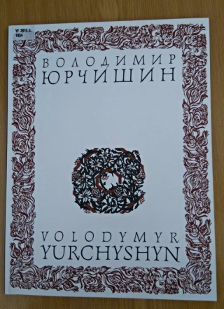 Cover of 'Volodymyr Iurchyshyn. Mystestvo knyhy' with decorative foliage and floral designs in black and white