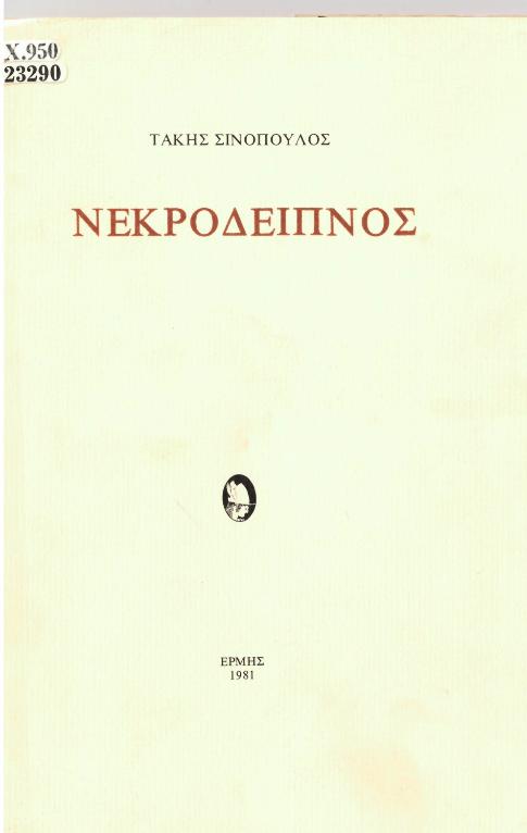 NekrodeipnosSinopoulos
