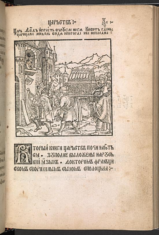 Skaryna C.36.f.4 f065r