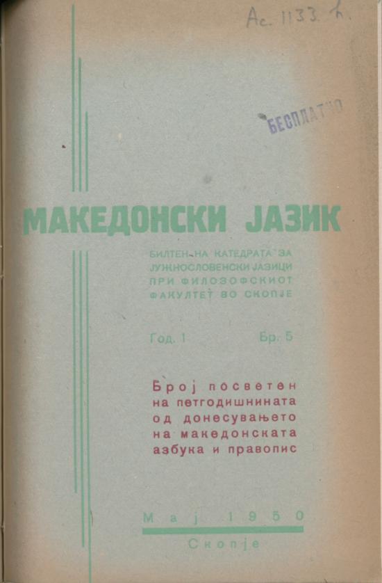 X 1950 MJ_SK