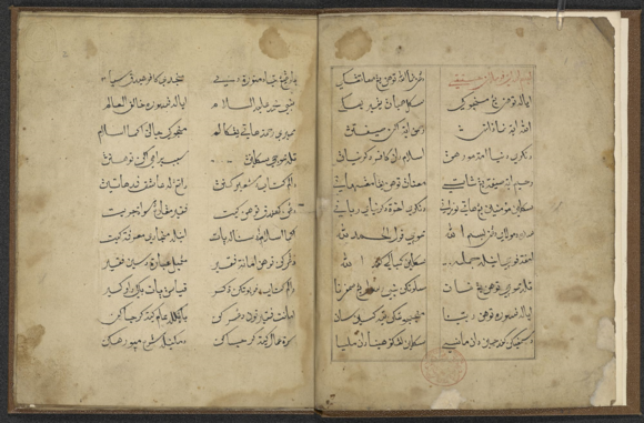 Malay manuscript containing two poems, Syair Makrifat on ff.1v-24r, and Syair Dagang on ff.24r-28r. British Library, Or. 6899, ff.1v-2r.