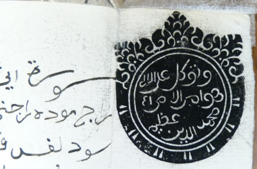 Lampblack seal impression of the Raja Muda of Maguindanao, inscribed in Arabic: wa-tawakkal `alâ Allâh huwa âmîr al-umarâ` Muhammad Azimuddin, 'And trusting to God, he is the prince of princes, Muhammad Azimuddin'. British Library, IOR: H/134, p.77.