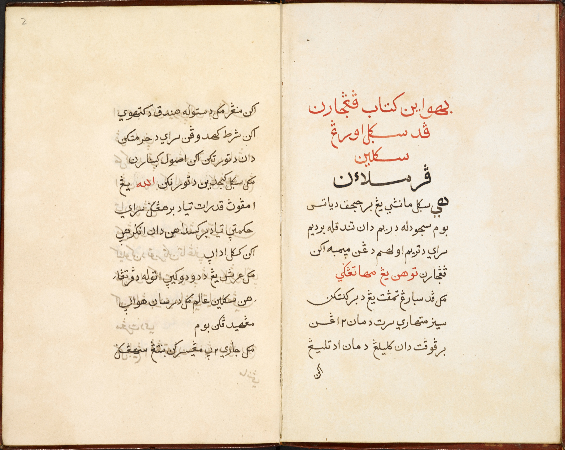A Jawi Sourcebook For The Study Of Malay Palaeography And