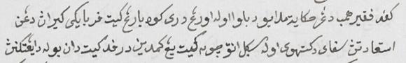Sejarah Melayu, copied by Husin bin Ismail in Tanah Merah, Singapore, on Saturday 16 Rajab [1248] = 8 December 1832. British Library, Or. 16214, f. 2r.
